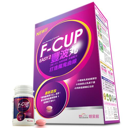 BSC.PRO  F-Cup Easy 2 60pellets, BSC0100006-000-00