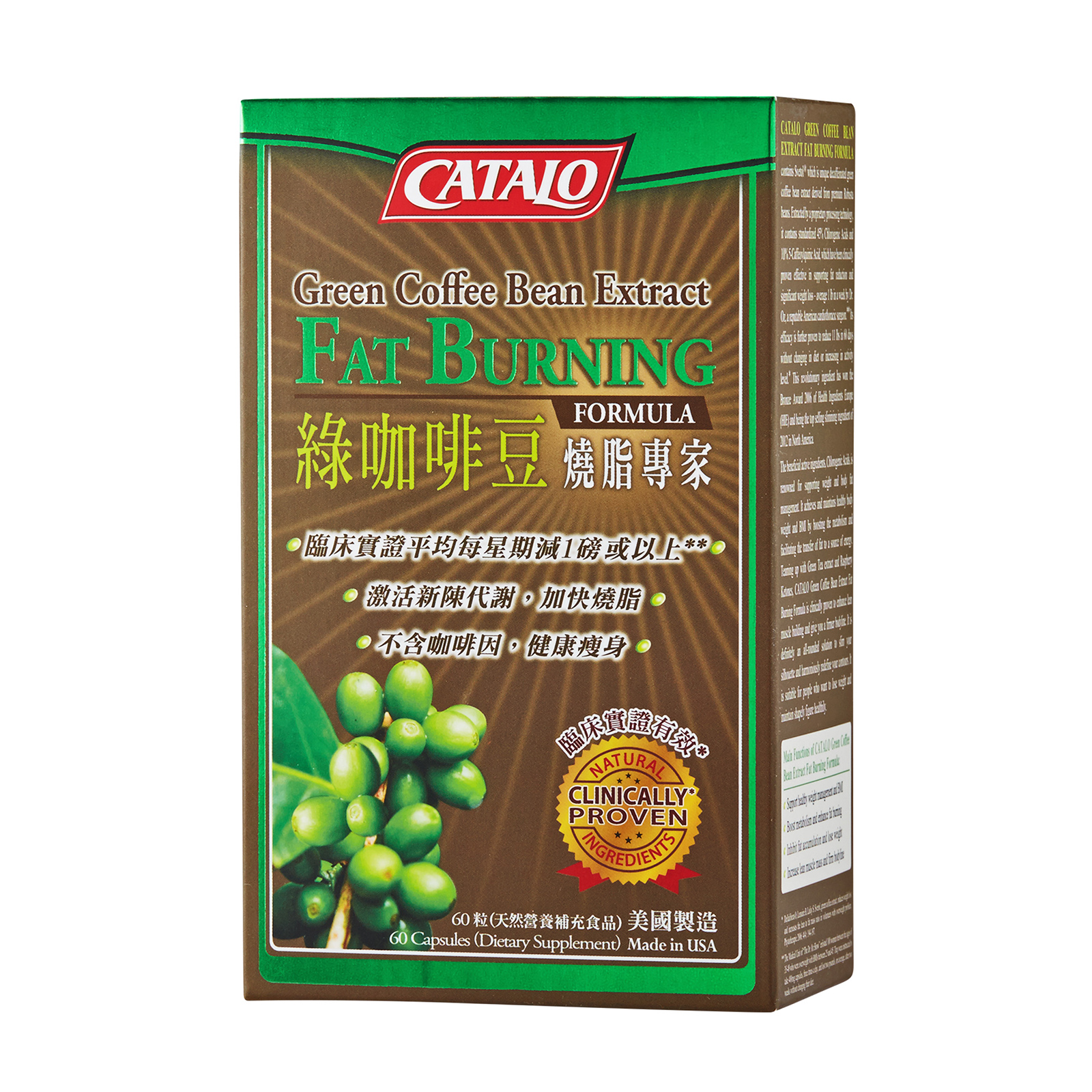 CATALO Green Coffee Bean Extract Fat Burning Formula 60capsules,